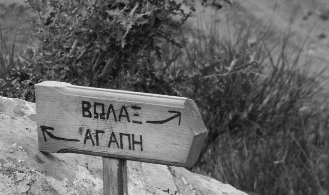 Διαδρομές-Μονοπάτια